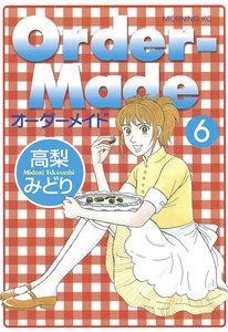 Order-Made (6) 電子書籍版