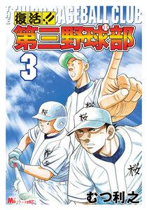 復活!! 第三野球部 3巻