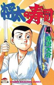 将太の寿司 (4) 電子書籍版