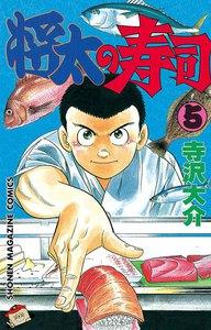 将太の寿司 (5) 電子書籍版