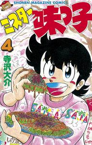ミスター味っ子 (4) 電子書籍版