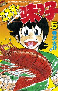 ミスター味っ子 (5) 電子書籍版