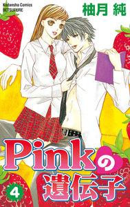 Pinkの遺伝子 4巻