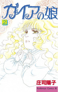 ガイアの娘 (2) 電子書籍版
