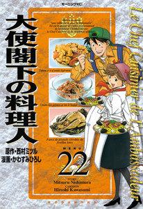 大使閣下の料理人 (22) 電子書籍版
