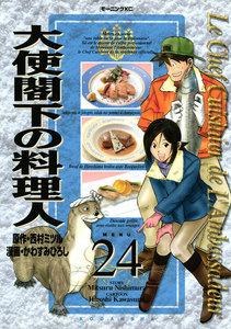 大使閣下の料理人 (24) 電子書籍版
