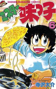 ミスター味っ子 (6) 電子書籍版