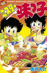 ミスター味っ子 (7) 電子書籍版