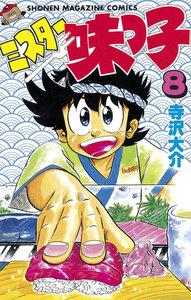 ミスター味っ子 (8) 電子書籍版