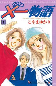 ×一物語 (1) 電子書籍版