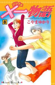 ×一物語 (8) 電子書籍版