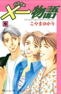 ×一物語 (9) 電子書籍版