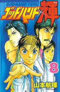 ゴッドハンド輝 (8) 電子書籍版