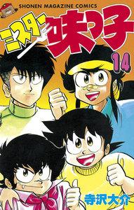 ミスター味っ子 (14) 電子書籍版