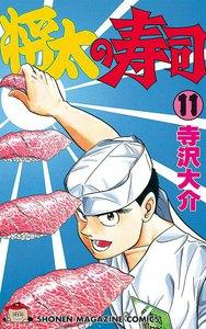 将太の寿司 (11) 電子書籍版