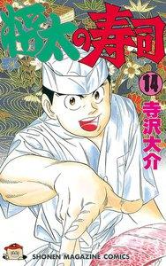 将太の寿司 (14) 電子書籍版
