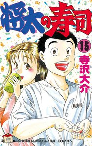 将太の寿司 (15) 電子書籍版