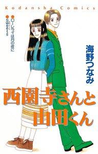 西園寺さんと山田くん 電子書籍版
