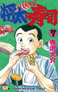 将太の寿司 7巻