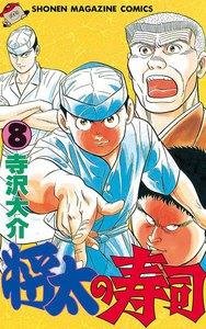 将太の寿司 (8) 電子書籍版