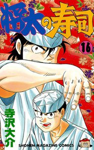 将太の寿司 (16) 電子書籍版