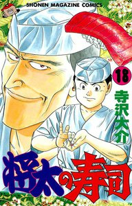 将太の寿司 (18) 電子書籍版