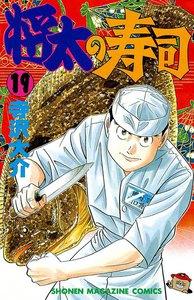 将太の寿司 (19) 電子書籍版
