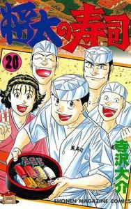 将太の寿司 (20) 電子書籍版