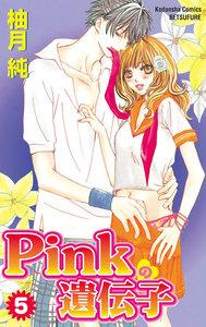 Pinkの遺伝子 5巻