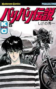 バリバリ伝説 (5) 電子書籍版