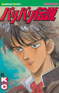 バリバリ伝説 (6) 電子書籍版