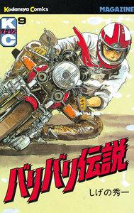 バリバリ伝説 (9) 電子書籍版
