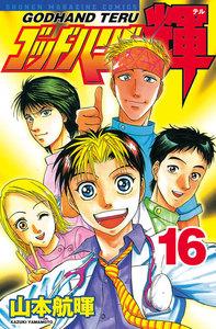 ゴッドハンド輝 (16) 電子書籍版