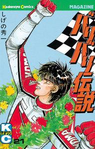 バリバリ伝説 (21) 電子書籍版