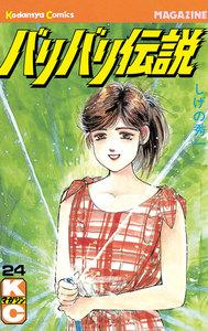 バリバリ伝説 (24) 電子書籍版