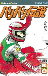 バリバリ伝説 28巻