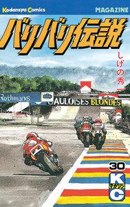 バリバリ伝説 (30) 電子書籍版