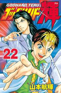 ゴッドハンド輝 (22) 電子書籍版