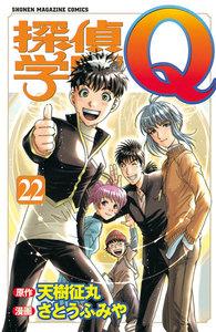 探偵学園Q (22) 電子書籍版