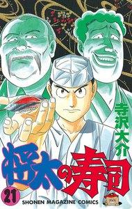 将太の寿司 (21) 電子書籍版