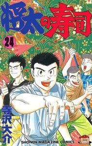 将太の寿司 (24) 電子書籍版