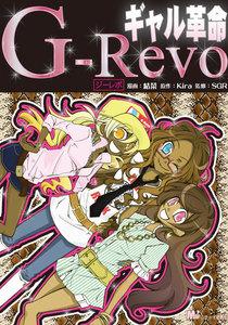 ギャル革命 G-Revo 電子書籍版
