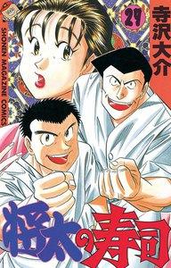 将太の寿司 (27) 電子書籍版