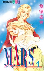 MARS (1) 電子書籍版