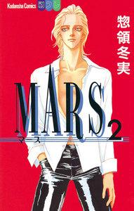 MARS 2巻