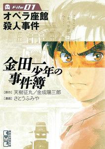 表紙『金田一少年の事件簿』 - 漫画