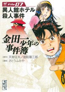 金田一少年の事件簿 (7) 異人館ホテル殺人事件