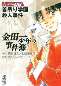 金田一少年の事件簿 (8) 首吊り学園殺人事件 電子書籍版
