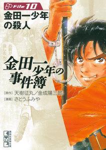 金田一少年の事件簿 (10) 金田一少年の殺人 電子書籍版