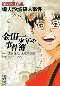 金田一少年の事件簿 (12) 蝋人形城殺人事件 電子書籍版